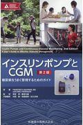 インスリンポンプとCGM 第2版 糖尿病をうまく管理するためのガイド