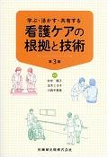学ぶ・活かす・共有する 看護ケアの根拠と技術 第3版