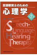 言語聴覚士のための 心理学 第2版