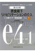 日本摂食嚥下リハビリテーション学会eラーニング対応 第4分野 摂食嚥下リハビリテーションの介入 Ver.3 I口腔ケア・間接訓練