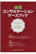 倫理コンサルテーション ケースブック