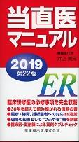 当直医マニュアル2019 第22版
