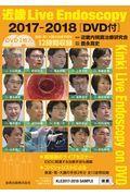 近畿 Live Endoscopy 2017-2018 [DVD付]