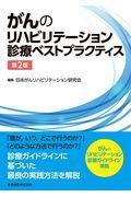 がんのリハビリテーション診療ベストプラクティス 第2版