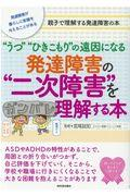 """発達障害の""""二次障害""""を理解する本"""
