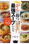 福田式 がんに勝つ最強スープレシピ