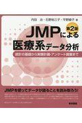 JMPによる医療系データ分析(第2版) 統計の基礎から実験計画・アンケート調査まで