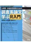 心理学・社会科学研究のための 調査系論文で学ぶR入門