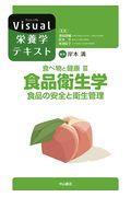 食べ物と健康 III 食品衛生学 食品の安全と衛生管理