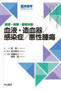 臨床薬学テキストシリーズ [薬理・病理・薬物治療] 血液・造血器/感染症/悪性腫瘍