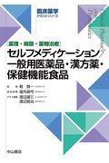 臨床薬学テキストシリーズ セルフメディケーション/一般用医薬品・漢方薬・保健機能食品