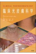 臨床光皮膚科学
