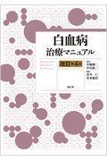 白血病治療マニュアル 改訂第4版