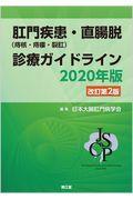 肛門疾患(痔核・痔瘻・裂肛)・直腸脱診療ガイドライン2020年版改訂第2版