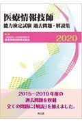 医療情報技師能力検定試験 過去問題・解説集 2020