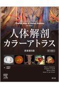 人体解剖カラーアトラス 原書第8版【電子書籍付】