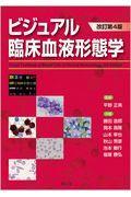 ビジュアル臨床血液形態学 改訂第4版