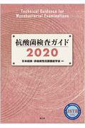 抗酸菌検査ガイド2020