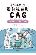 スタートアップ冠動脈造影(CAG) 臨床現場で上手に活用するために