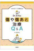 エキスパートが答える Dr.小川の傷や傷あと治療Q&A