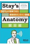 Stay's Anatomy 臓器編