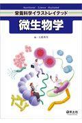 栄養科学イラストレイテッド 微生物学