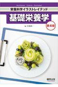 栄養科学イラストレイテッド 基礎栄養学 第4版