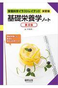 栄養科学イラストレイテッド[演習版] 基礎栄養学ノート 第4版
