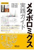 実験医学別冊 メタボロミクス実践ガイド