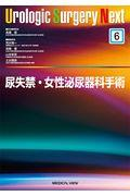 Urologic Surgery Next 6 尿失禁・女性泌尿器科手術