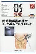 OS NEXUS 20 関節鏡手術の基本 ルーチン操作とデバイスの扱い方