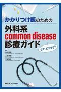 かかりつけ医のための 外科系common disease診療ガイド