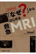 ユキティの「なぜ?」からはじめる救急MRI