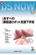 新DS NOW No.11 あすへの膵胆道ロボット支援下手術