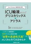ICU輸液がみえるグリコカリックス×アトラス