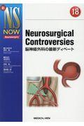新NS NOW No.18 Neurosurgical Controversies