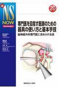 新NS NOW No.20 専門医を目指す医師のための器具の使い方と基本手技