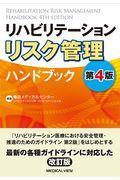 リハビリテーションリスク管理ハンドブック 第4版