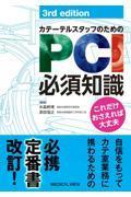 カテーテルスタッフのためのPCI必須知識 3rd edition