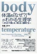 体温の「なぜ?」がわかる生理学-からだで感じる・考える・理解する-