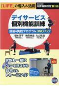 デイサービス個別機能訓練 計画&実践プログラムDVDブック