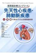 循環器診療コンプリート 先天性心疾患・肺動脈疾患