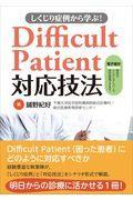 しくじり症例から学ぶ! Difficult Patient対応技法【電子版付】