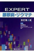 EXPERT 膠原病・リウマチ 改訂第4版