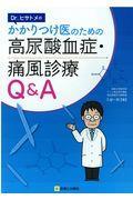 Dr. ヒサトメの かかりつけ医のための 高尿酸血症・痛風診療Q&A