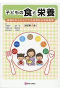 子どもの食と栄養 改訂第3版