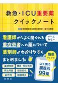 救急・ICU重要薬クイックノート