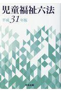 児童福祉六法 平成31年版