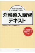 外国人技能実習生(介護職種)のための介護導入講習テキスト