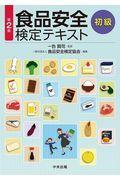 食品安全検定テキスト 初級 第2版